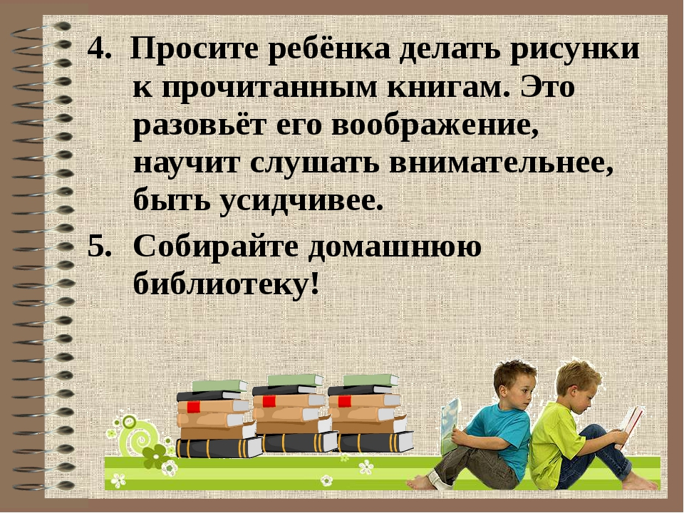 4. Просите ребёнка делать рисунки к прочитанным книгам. Это разовьёт его вооб...