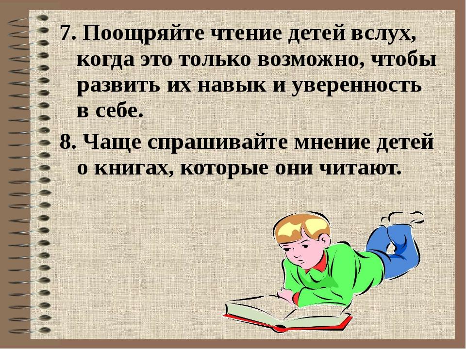 7. Поощряйте чтение детей вслух, когда это только возможно, чтобы развить их...