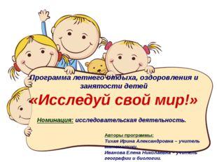 Программа летнего отдыха, оздоровления и занятости детей «Исследуй свой мир!»