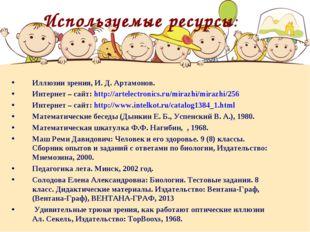 Используемые ресурсы: Иллюзии зрения, И. Д. Артамонов. Интернет – сайт: http: