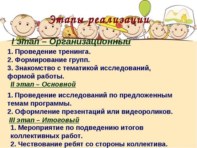 Этапы реализации I этап – Организационный 1. Проведение тренинга. 2. Формиров...