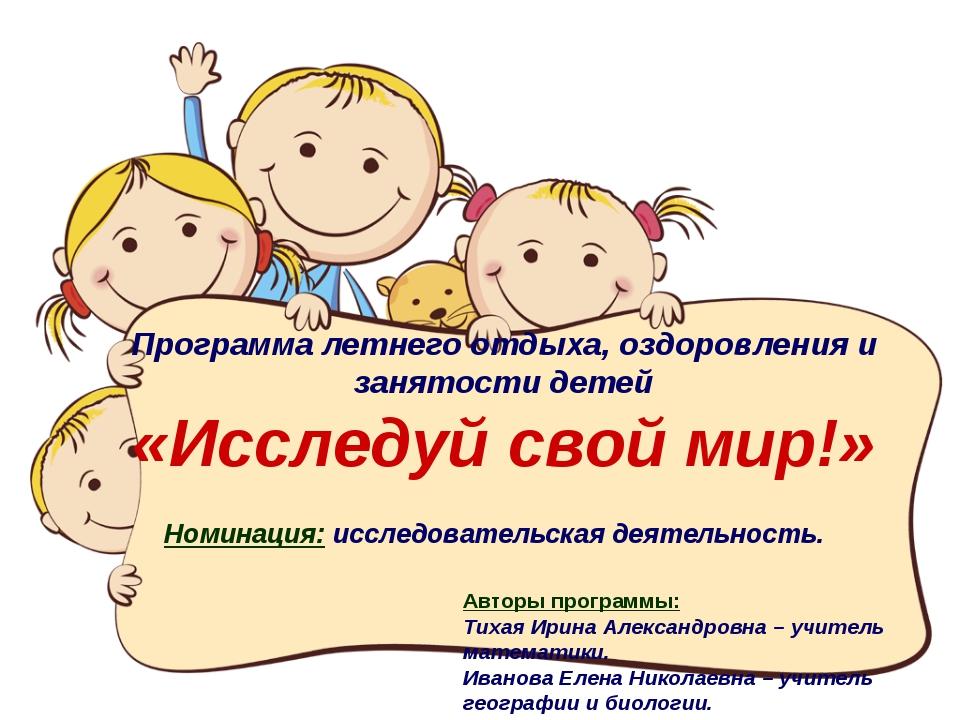 Программа летнего отдыха, оздоровления и занятости детей «Исследуй свой мир!»...
