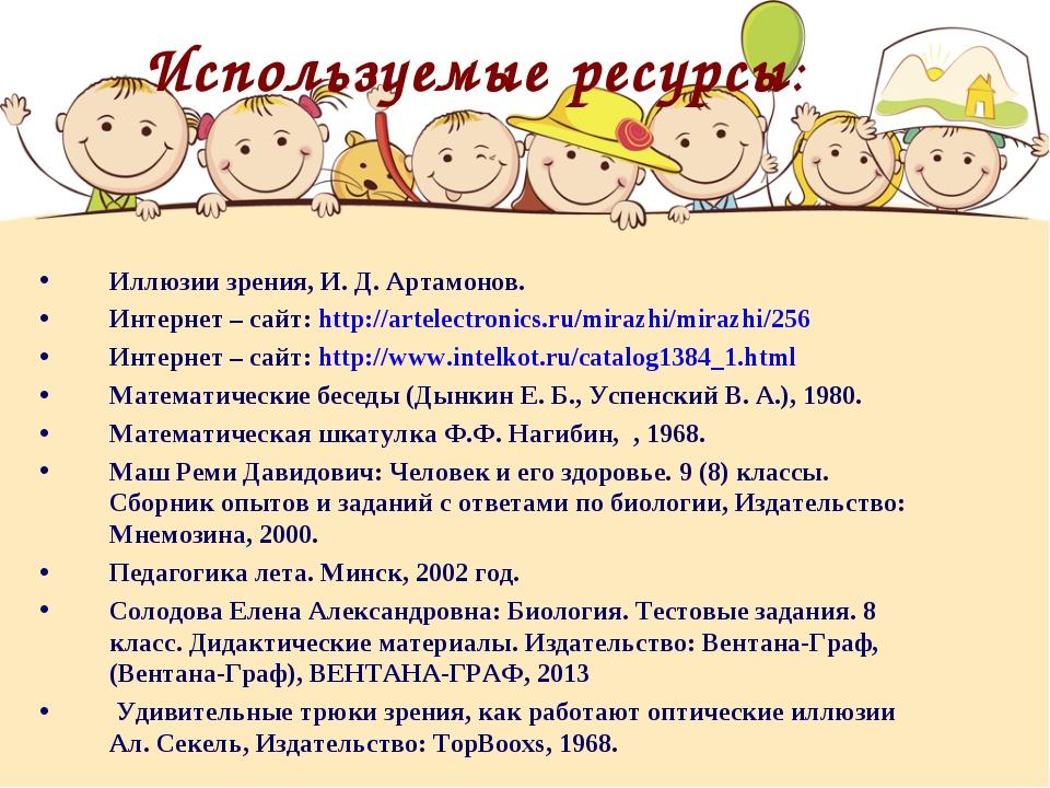 Используемые ресурсы: Иллюзии зрения, И. Д. Артамонов. Интернет – сайт: http:...