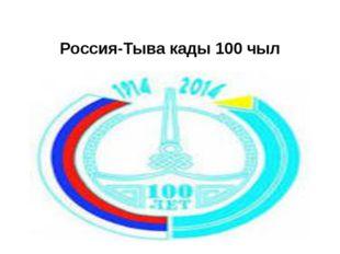 Россия-Тыва кады 100 чыл