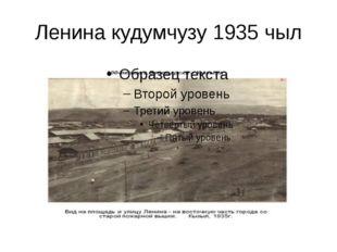 Ленина кудумчузу 1935 чыл
