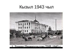 Кызыл 1943 чыл