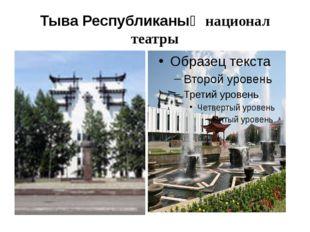 Тыва Республиканың национал театры