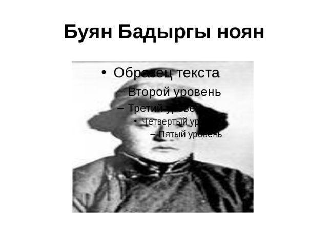 Буян Бадыргы ноян