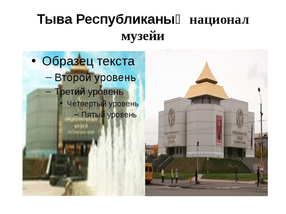 Тыва Республиканың национал музейи