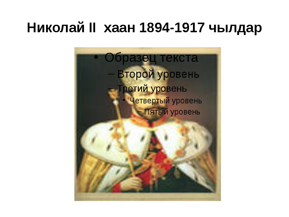 Николай II хаан 1894-1917 чылдар