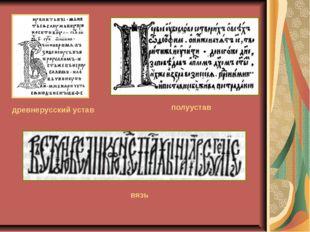 древнерусский устав полуустав вязь