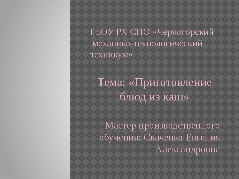 ГБОУ РХ СПО «Черногорский механико-технологический техникум» Тема: «Приготовл...