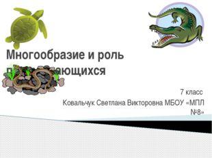 Многообразие и роль пресмыкающихся 7 класс Ковальчук Светлана Викторовна МБОУ