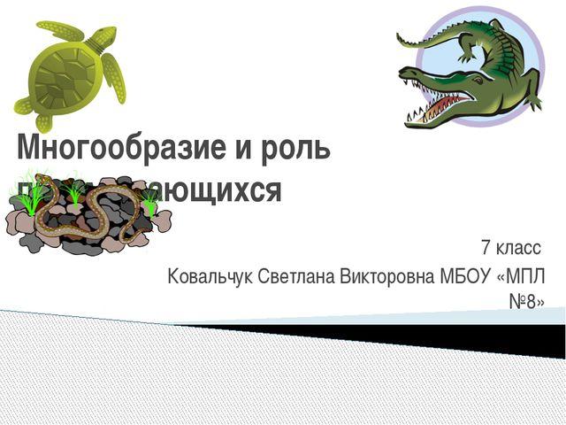 Многообразие и роль пресмыкающихся 7 класс Ковальчук Светлана Викторовна МБОУ...