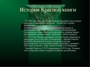 История Красной книги  В 1948 году был образован Международный союз охраны п