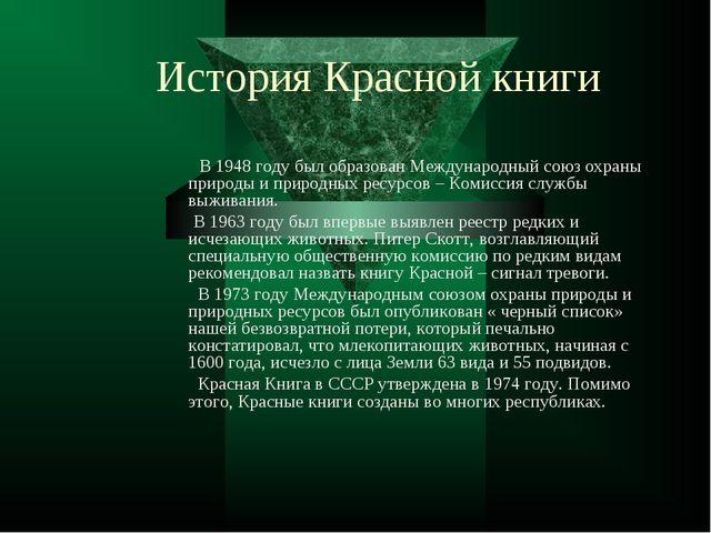 История Красной книги  В 1948 году был образован Международный союз охраны п...
