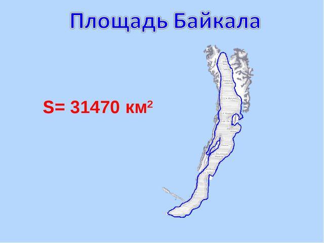 S= 31470 км2