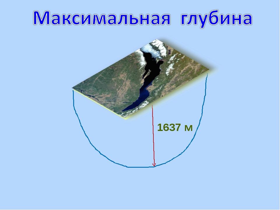 1637 м