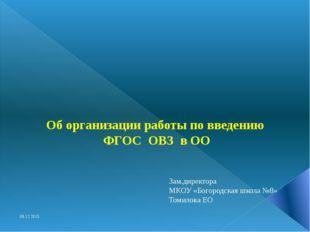 Об организации работы по введению ФГОС ОВЗ в ОО Зам.директора МКОУ «Богородск
