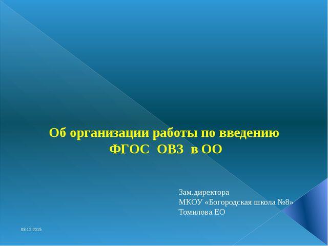 Об организации работы по введению ФГОС ОВЗ в ОО Зам.директора МКОУ «Богородск...