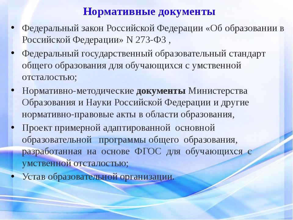 Нормативные документы Федеральный закон Российской Федерации «Об образовании...
