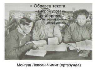 Монгуш Лопсан-Чимит (ортузунда)