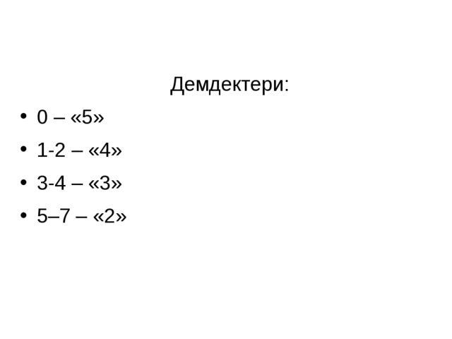 Демдектери: 0 – «5» 1-2 – «4» 3-4 – «3» 5–7 – «2»