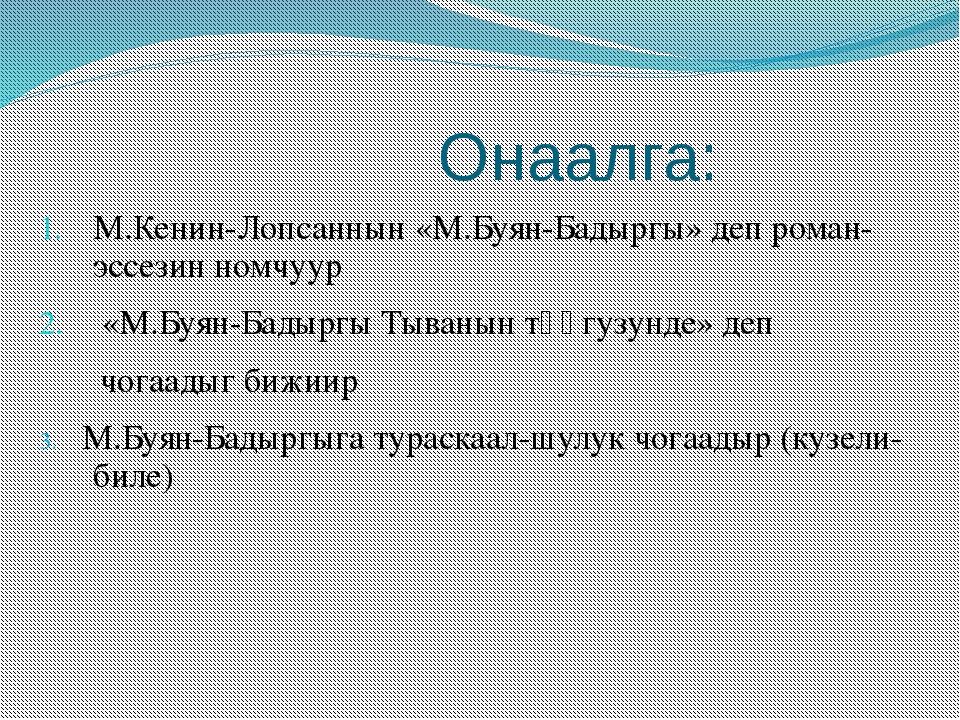 Онаалга: М.Кенин-Лопсаннын «М.Буян-Бадыргы» деп роман-эссезин номчуур «М.Буя...