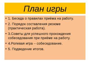 План игры 1. Беседа о правилах приёма на работу. 2. Порядок составления резюм