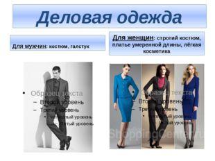 Деловая одежда Для мужчин: костюм, галстук Для женщин: строгий костюм, платье