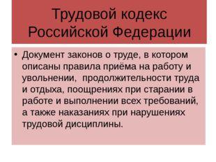 Трудовой кодекс Российской Федерации Документ законов о труде, в котором опис
