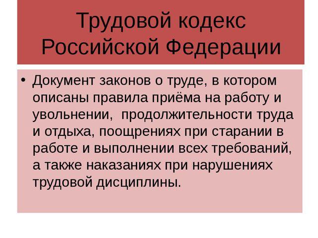 Трудовой кодекс Российской Федерации Документ законов о труде, в котором опис...