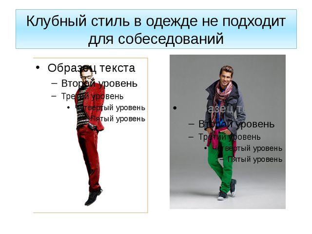 Клубный стиль в одежде не подходит для собеседований