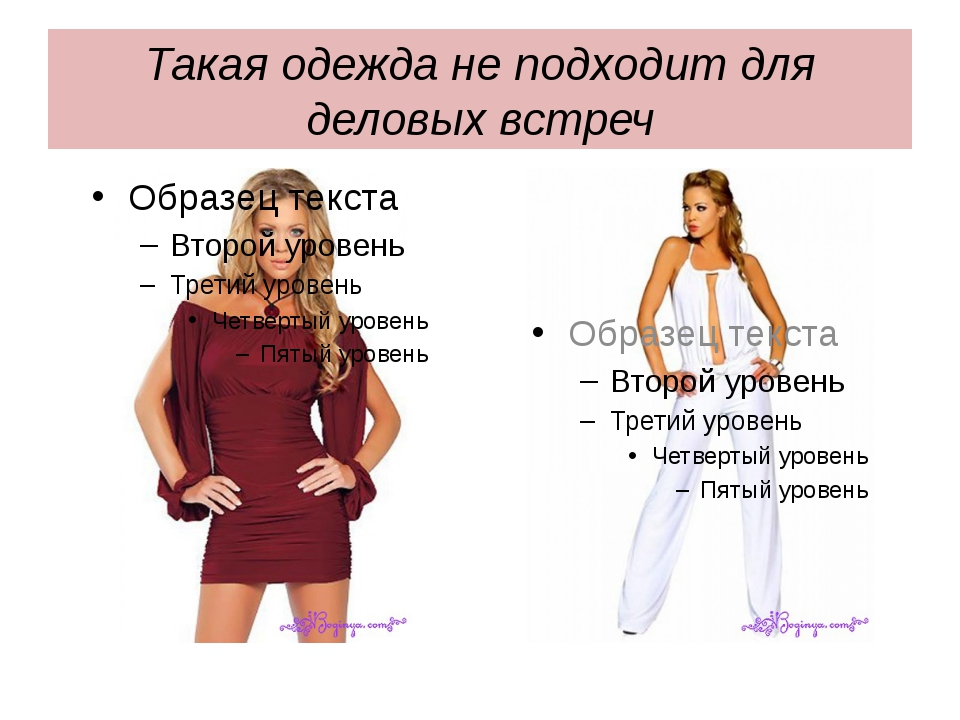 Такая одежда не подходит для деловых встреч