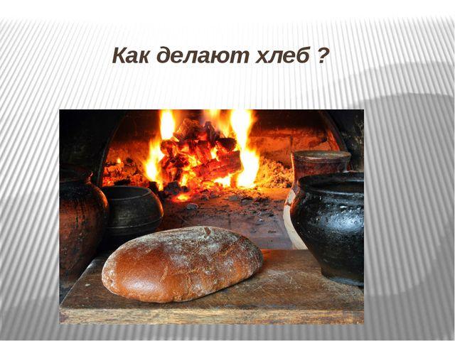 Как делают хлеб ?