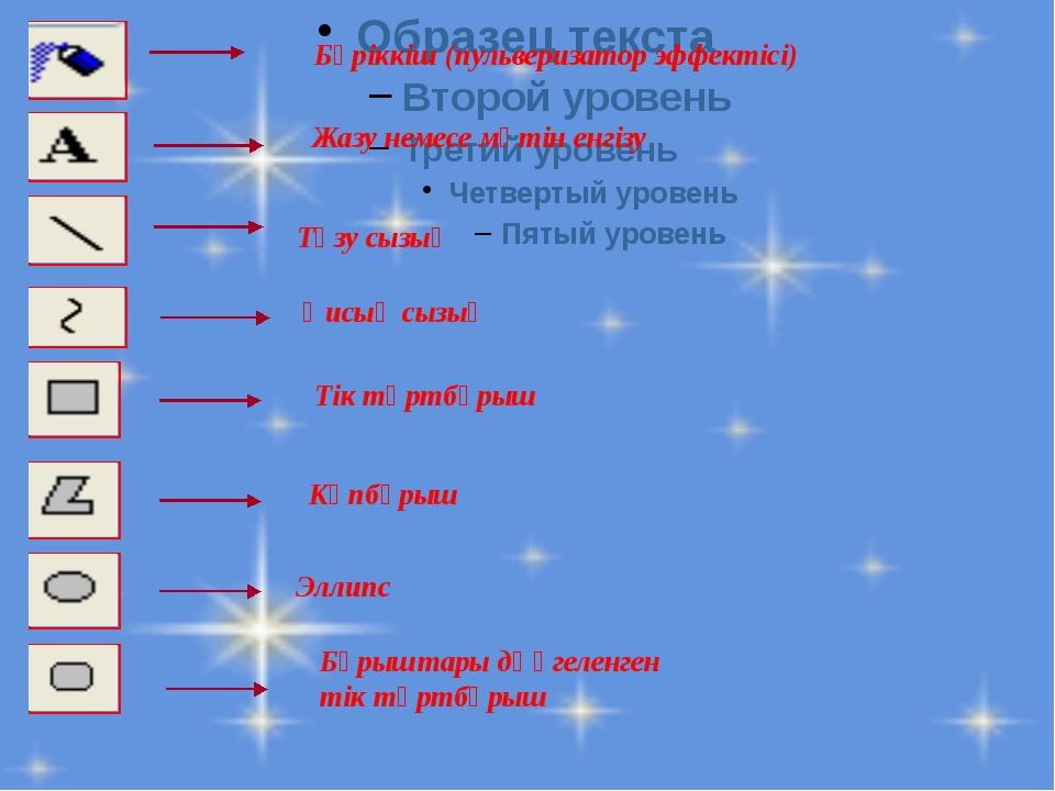 Бүріккіш (пульверизатор эффектісі) Жазу немесе мәтін енгізу Түзу сызық Қисық...