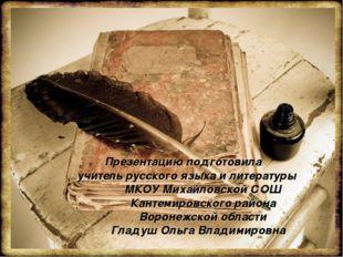 Презентацию подготовила учитель русского языка и литературы МКОУ Михайловско