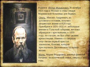 Родился Фёдор Михайлович 30 октября 1821 года в Москве в семье лекаря Марии