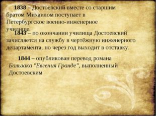 1838 – Достоевский вместе со старшим братом Михаилом поступает в Петербур