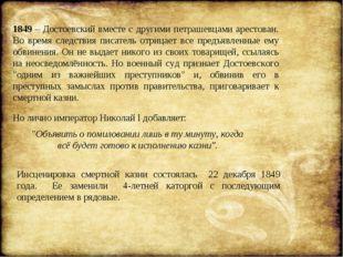 1849 – Достоевский вместе с другими петрашевцами арестован. Во время следст