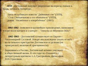 1859 –Достоевский получает разрешение на переезд сначала в Тверь, затем и в П