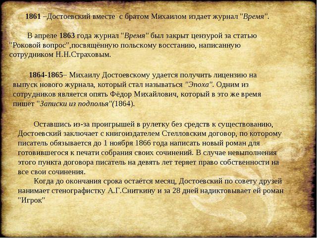 """1861 –Достоевский вместе с братом Михаилом издает журнал """"Время"""". В апреле..."""