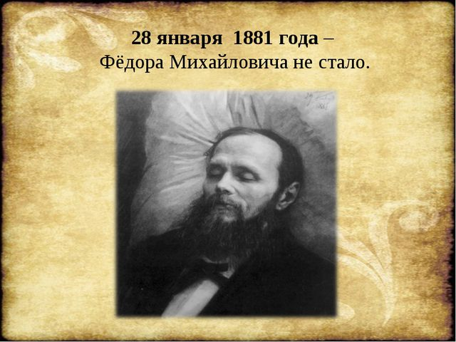 28 января 1881 года – Фёдора Михайловича не стало.