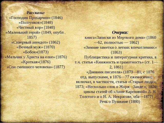 Рассказы: «Господин Прохарчин» (1846) «Ползунков»(1848) «Честный вор» (1848...