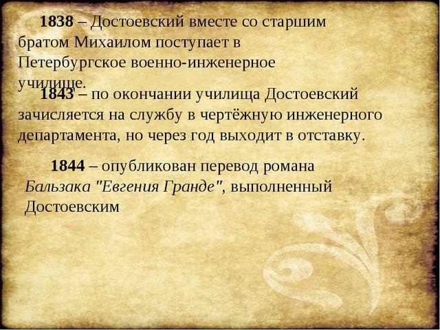 1838 – Достоевский вместе со старшим братом Михаилом поступает в Петербур...