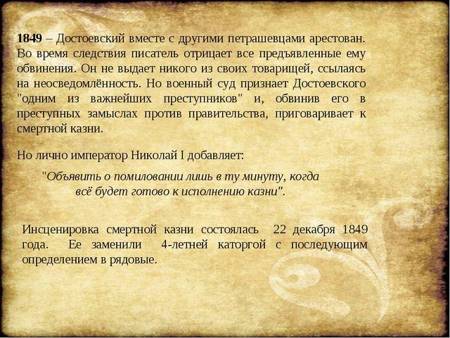 1849 – Достоевский вместе с другими петрашевцами арестован. Во время следст...