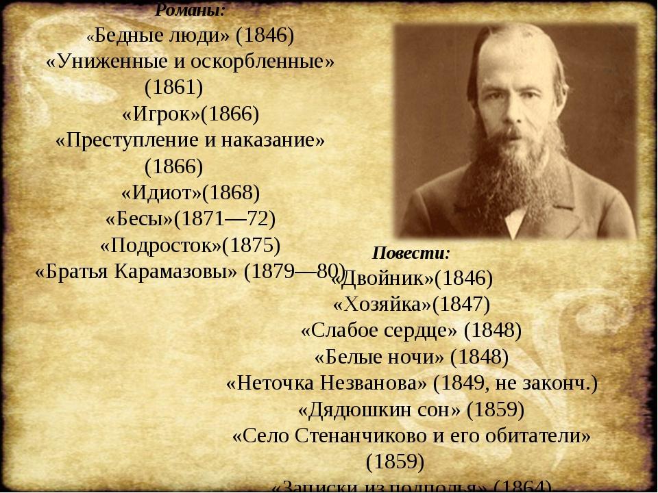 Романы: «Бедные люди» (1846) «Униженные и оскорбленные» (1861) «Игрок»(1866)...