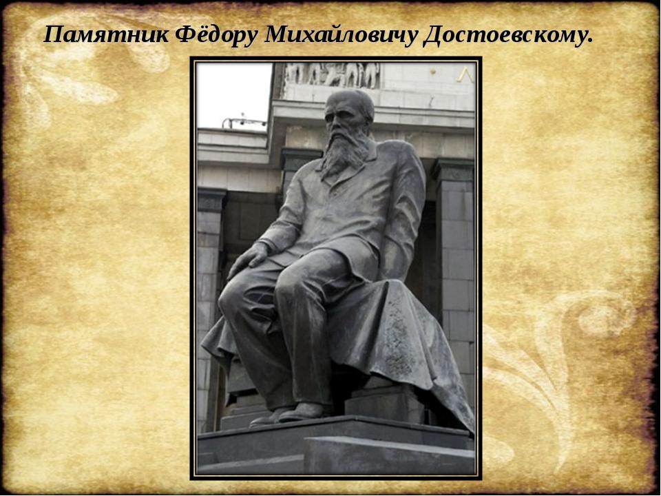 Памятник Фёдору Михайловичу Достоевскому.