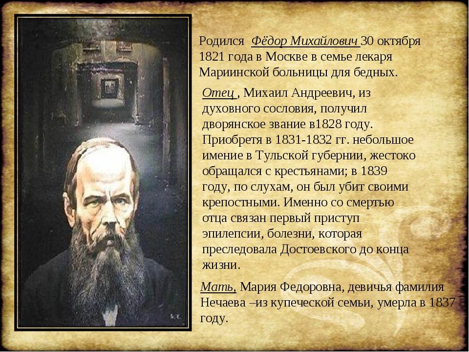 Родился Фёдор Михайлович 30 октября 1821 года в Москве в семье лекаря Марии...