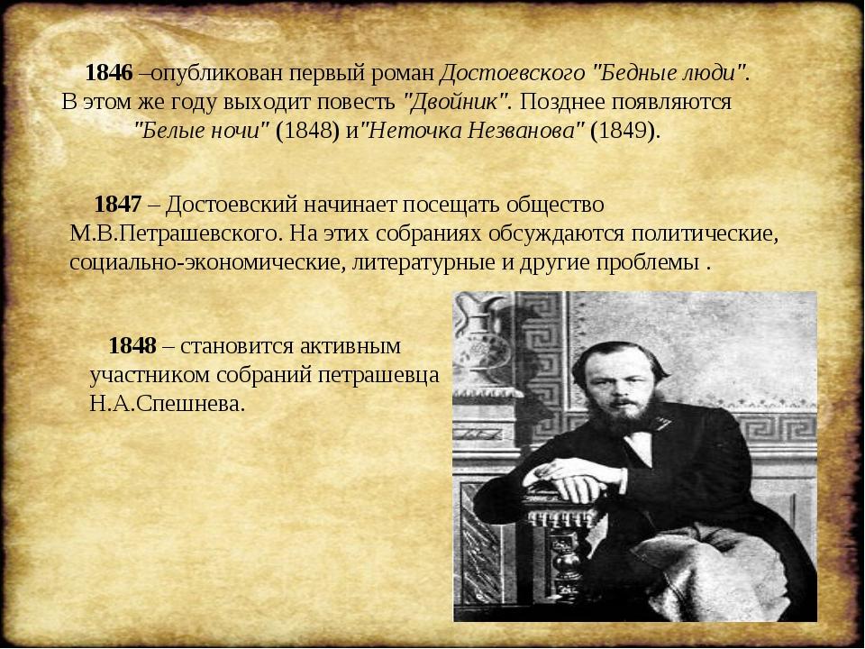 """1846 –опубликован первый роман Достоевского """"Бедные люди"""". В этом же году в..."""